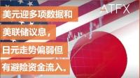 atfx:美元迎多项数据和美联储议息,日元走势偏弱但有避险资金流入