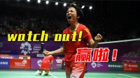 再来亿遍!中国羽毛球金花怒吼致胜韩国,这是我听过最爽的尖叫