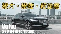 【汽車視界】2022 沃尔沃 Volvo S90 (中期改款) 试驾