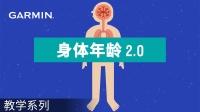 【教学】Forerunner 158:身体年龄2.0