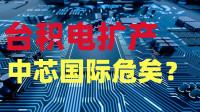 中芯国际突临大敌,台积电28nm南京落锤,该反对谁?