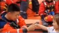 小女孩害羞的走向救援人员 网友:真的被暖到了!