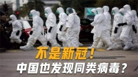 不是新冠!全球多国再度拉响警报,中国境内也出现同类病毒