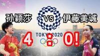 """""""小魔王""""孙颖莎4比0击败对手,中国队锁定乒乓球女单冠亚军!"""