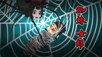 悬疑推理:可怕的蜘蛛女郎!小伙被她抓到,要怎么做才能逃脱?