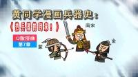 黄同学漫画兵器史:火药的发明(火器时代)