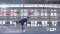 巩立姣:铅球不仅需要劲大,还需要技巧,它是力量与技术的结合