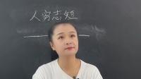 老师让学生解释词语?却爆笑连连!