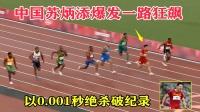 创历史!苏炳添爆发跑出亚洲最快速度,以0.001秒绝杀破纪录