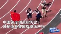 中国速度创造新历史!苏炳添身披国旗绕场庆祝