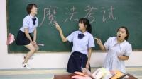 老师举行魔法考试,王小九掌握要领直接就飞起来,能领多少粘土