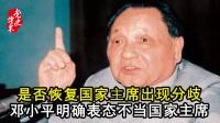 是否恢复国家主席出现分歧,邓小平明确表态不当国家主席