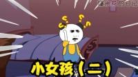 【沙雕动画】:八蛋租了一间房,从此开始做噩梦!
