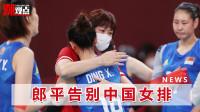 中国女排3: 0战胜阿根廷!女排向郎平鞠躬致谢,赛场响起熟悉声