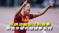 中国闪电苏炳添个人纪录片《苏神传奇》——亚洲短跑史上的奇迹!