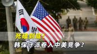 """死磕到底!韩国保守派卷入中美竞争?反华政客拉韩国""""垫背""""?"""