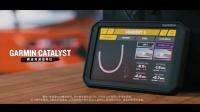 【GARMIN】为您介绍 Catalyst 赛道竞速指导仪