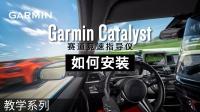【教学】Garmin Catalyst-赛道竞速指导仪:如何安装