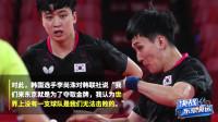 韩国男乒扬言团体要夺金:中国选手是人不是长城