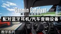 【教学】Garmin Catalyst-赛道竞速指导仪:配对蓝牙耳机/汽车音响设备