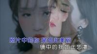 范小倩 - 借来的爱情 mv