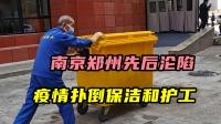 南京郑州先后沦陷,疫情扑倒保洁和护工