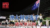 丢脸丢到全世界!澳大利亚大闹奥运,转头逃回国内,惹火日本民众