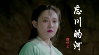 魏佳艺原唱《忘川的河》,歌词感人句句扎心,超级好听。
