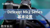 【教学】Descent Mk2系列 :基本设置