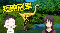 侏罗纪世界01:研究化石复活恐龙?我孵化出恐龙届的短跑冠军!