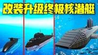 乐高游戏:改造升级潜艇,装上导弹造出核潜艇,结果威力太惊人了
