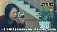 《不思异》:一个可预言未来五分钟的相机,让人细思极恐的小短片