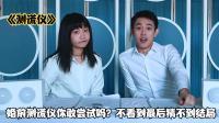 《测谎仪》:婚前测谎仪你敢尝试吗?