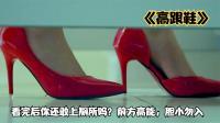 《高跟鞋》:男生上厕所偶遇美腿,看完后你还敢上厕所吗?