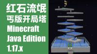 红石流氓·丐版开局塔-我的世界·JAVA1.17.x