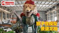 仿真中国神话怪兽模型 - 电动的狮子精怪兽展品