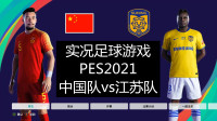 实况足球游戏,PES2021,中国队vs江苏队