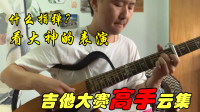 吉他大神的骚操作《 UREI 》全国百强 卜文浩  翻弹组 2021卡马杯第4届全国原声吉他大赛