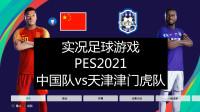 实况足球游戏,PES2021,中国队vs天津津门虎队