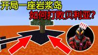 我的世界:开局一座岩浆岛,如何打败贝利亚?