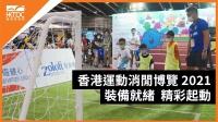 香港运动消闲博览 2021: 装备就绪 精彩起动