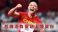 苏炳添奥运奖牌要来了?英选手涉嫌使用兴奋剂,中国队或递补铜牌