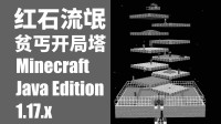 红石流氓·贫丐开局塔-我的世界·JAVA1.17.x