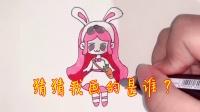 粉丝画的小兔子VS我画的,猜猜我画的是谁?