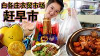 【逛吃北京】白各庄农贸早市,每天都开!吃喝一条街,还有卤煮!