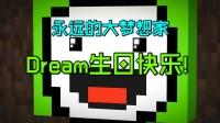 用22个动画片段混剪,祝Dream生日快乐!永远的大梦想家!