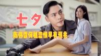 陈伟霆何穗有预兆,媒体:不要在七夕公开!