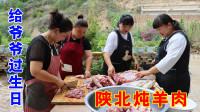 爷爷过生日,霞姐做了一锅陕北炖羊肉吃,全家人欢聚一堂真热闹!
