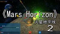 【煤灰】载动物升空以及建立月球轨道《Mars Horizon》第二期