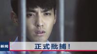 吴亦凡涉强奸罪被批捕!最高判10年,律师:取保候审基本不可能
